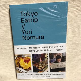 コウダンシャ(講談社)のTokyo Eatrip トーキョー・イートリップ 単行本(地図/旅行ガイド)