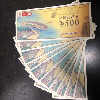 リンガーハット(リンガーハット)のリンガーハット食事券5000円分(500円×10枚)(レストラン/食事券)