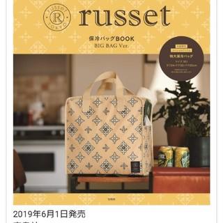 ラシット(Russet)の付録のみ ラシット 保冷バッグ(弁当用品)