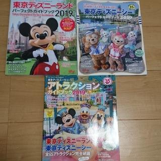 コウダンシャ(講談社)のディズニーパーフェクトガイドブック 3冊セット(地図/旅行ガイド)