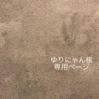 ゆりにゃん様 専用ページ(ピアス)