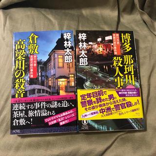 梓林太郎 文庫(文学/小説)