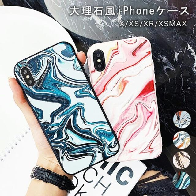 iphone x ケース カラフル 、 iPhoneケース マーブル柄 大理石風 iPhoneXS/XR/XSMAX の通販 by ヒロ's shop|ラクマ