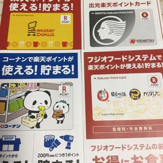 ラクテン(Rakuten)の楽天ポイントカード 4枚セット(ショッピング)