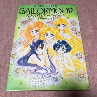 セーラームーン - 本日限定価格♡ セーラームーン 原画集 初版 vol.Ⅳ セーラームーン