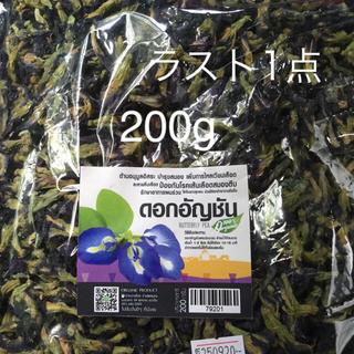 バタフライピーティー 200g(茶)