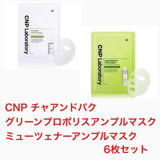 チャアンドパク(CNP)の◆CNPチャアンドパク◆プロポリスアンプルマスク6枚セット(パック/フェイスマスク)