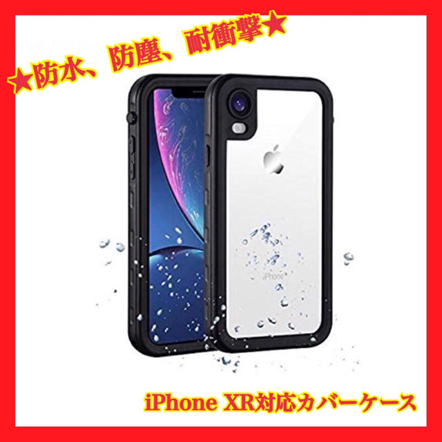iphone x ケース 限定 / ★スタンドにもなる!リング付き★iPhone XR防水保護ケースの通販 by MILA's shop|ラクマ