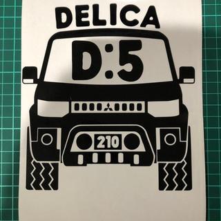 ミツビシ(三菱)の三菱 デリカ D5 フロントデザイン ステッカー(車外アクセサリ)