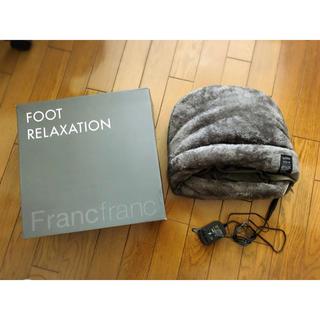 フランフラン(Francfranc)のみちょ様専用 Franc franc フットリラクゼーション(マッサージ機)