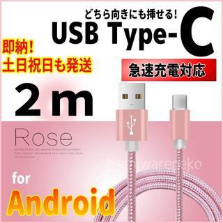 Type-C 充電器ケーブル アンドロイド 2m ピンク タイプC(バッテリー/充電器)