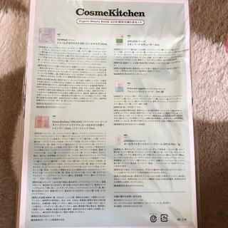 コスメキッチン(Cosme Kitchen)のorganic beauty book 2019 付録(その他)