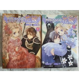 カドカワショテン(角川書店)のアダルシャンの花嫁全2巻(少女漫画)