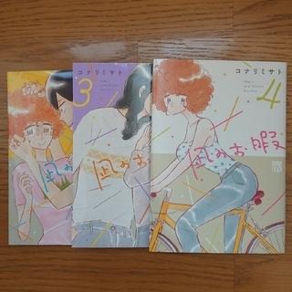 アキタショテン(秋田書店)の凪のお暇   コナリミサト(女性漫画)