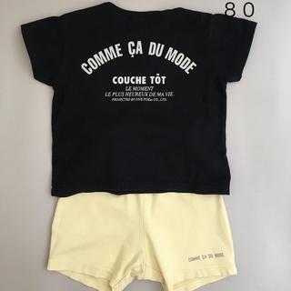 コムサデモード(COMME CA DU MODE)のコムサデモード  80 セットアップ(Tシャツ)
