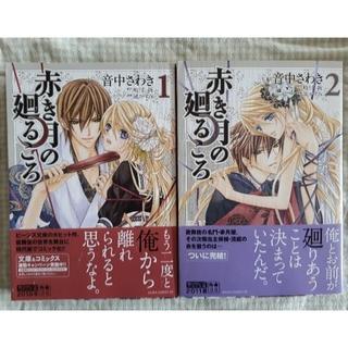 カドカワショテン(角川書店)の赤き月の廻るころ全2巻(少女漫画)