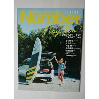 フォルクスワーゲン(Volkswagen)のNumber×フォルクスワーゲンのスタイルブック(趣味/スポーツ)