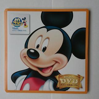 ディズニー(Disney)のディズニーのお試し英語DVD&CD(その他)
