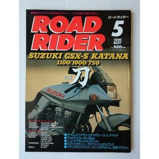 ロードライダー1996年5月号
