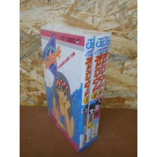 きまぐれオレンジ★ロード (ジャンプ・コミックス) 1-3巻セット▲(少年漫画)