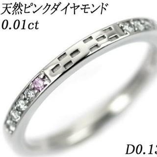 ◆ピンクダイヤモンド  プラチナリング(リング(指輪))