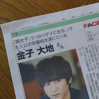 週刊てれびぱーく 新聞(切り抜き)