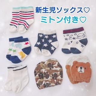 ニシマツヤ(西松屋)の新生児ソックス5足セット♡ミトン付き✩.*˚(靴下/タイツ)