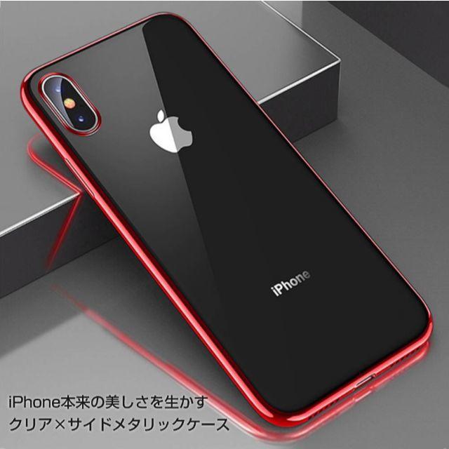 サイドメタリックTPUクリアケース iPhoneXS  レッドの通販 by TKストアー |ラクマ