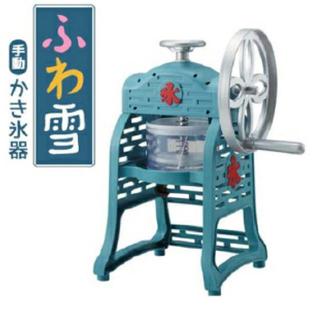 ドウシシャ(ドウシシャ)の手動かき氷機 ふわ雪(調理機器)