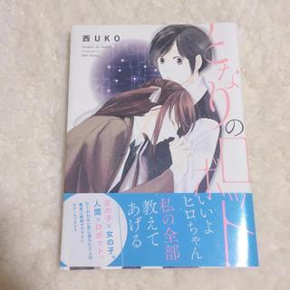 アキタショテン(秋田書店)のとなりのロボット /西UKO(女性漫画)