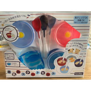 ファミリア(familiar)のファミリア 離乳食スタートセット(離乳食器セット)