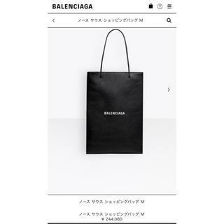 バレンシアガ(Balenciaga)のバレンシアガ ノースサウス ショッピングバッグM balenciaga (トートバッグ)