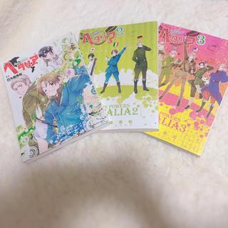 幻冬舎 - ヘタリア 単行本 1〜3巻セット