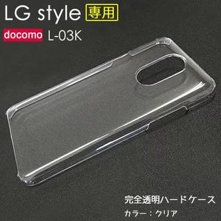 ff2bab6f37 docomo LG style L-03K ハードケース 透明 無地(Androidケース)