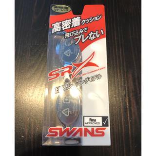 スワンズ(SWANS)の新品 半額●スワンズ SWANS クッション付ゴーグル SRX-M 競泳 水泳(マリン/スイミング)