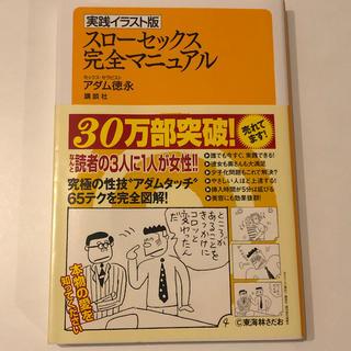 コウダンシャ(講談社)のスローセックス完全マニュアル(人文/社会)