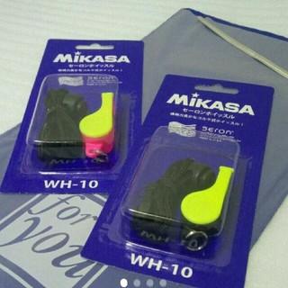 ミカサ(MIKASA)の【新品未開封品】ミカサ ホイッスル 2つセット(バレーボール)