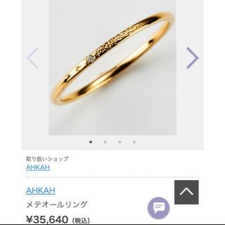 アーカー(AHKAH)の美品☆アーカーAHKAHメテオールリング4号(リング(指輪))