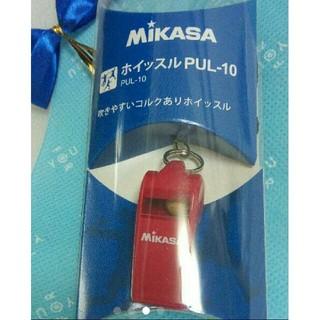 ミカサ(MIKASA)の【新品】ミカサ 競技用本格ホイッスル(バレーボール)