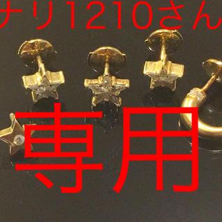 アイファニー(EYEFUNNY)の★ナリ1210さん専用 EYEFUNNY 1番ピアス(ピアス(両耳用))