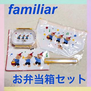 ファミリア(familiar)のファミリア お弁当箱 セット(弁当用品)