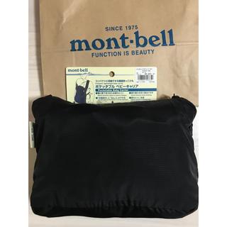 モンベル(mont bell)のポケッタブル ベビーキャリア モンベル mont-bell 未使用 ブラック、黒(抱っこひも/おんぶひも)