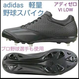 アディダス(adidas)の新品!軽量 野球スパイク アディゼロVI LOW(シューズ)