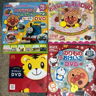 アンパンマン(アンパンマン)のアンパンマン、トーマス、ドラえもん、しまじろう DVD 4枚(キッズ/ファミリー)