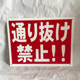 通り抜け禁止 専用(その他)
