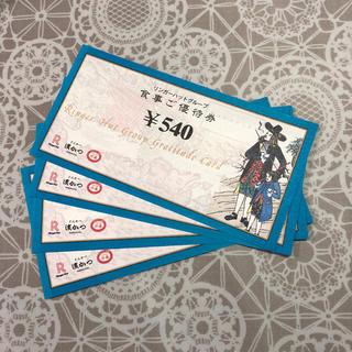 リンガーハット(リンガーハット)のリンガーハット 株主優待券2160円分(レストラン/食事券)