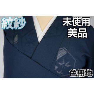未使用【夏】紋紗 色無地 正絹 一つ紋 紺 濃藍色 244 キモノリワ(着物)