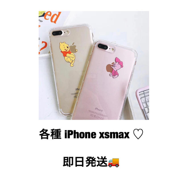 iPhone xsmax ケース ♡の通販 by 910|ラクマ