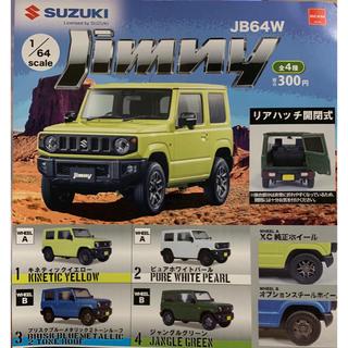 スズキ(スズキ)の【新品】ジムニー JB64W ガチャ コンプリート セット(ミニカー)