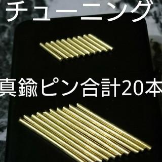 ジッポー(ZIPPO)のヒンジピン 真鍮ピン合計20本 ジッポ チューニング zippo (タバコグッズ)